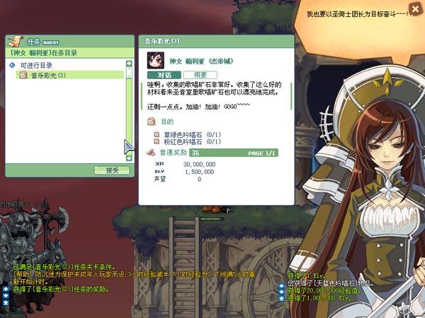 彩虹岛二转任务流程示意图