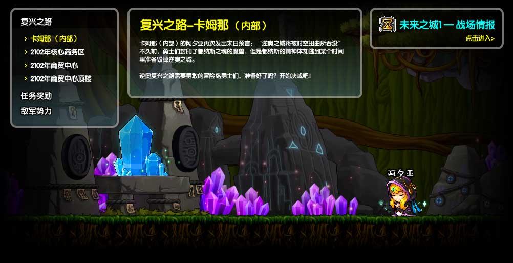 """冒险岛v082版本""""决战未来之城2""""——爱我就来冒险吧!"""