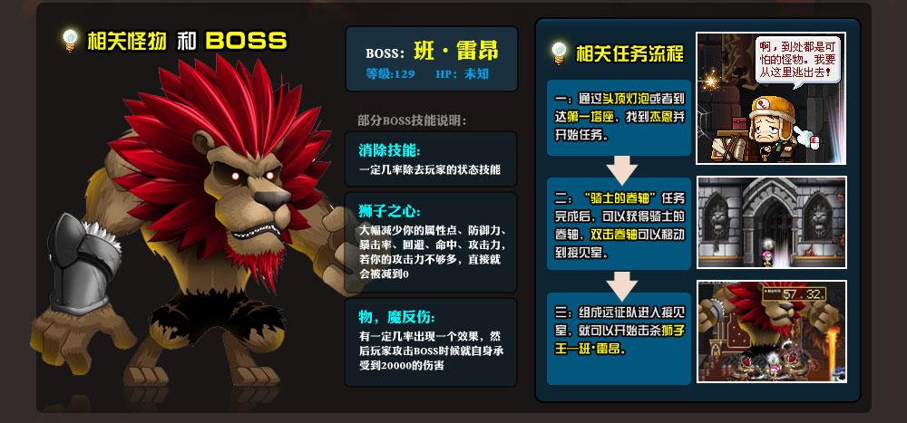 """冒险岛v092版本""""征战狮子堡""""——爱我就来冒险吧!"""