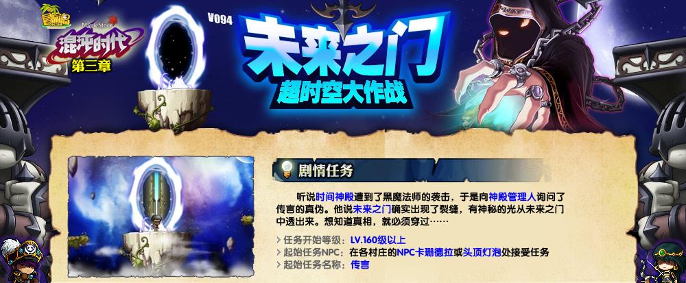 冒险岛v094-未来之门!